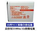【高壓板-BSMI認證】高容量防爆鋰電池 SAMSUNG S3