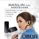 HANLIN TLK1 迷你耳機式 無線...