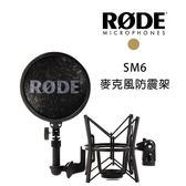 【EC數位】RODE SM6 麥克風 防震架 避震 防震器 K2 NTK NT2000 NT1000 NT2A
