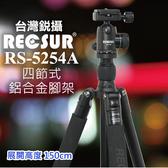 【五號反折腳架套組】RS-4254+HQ-10 三腳架 現貨 銳攝 RECSUR 台腳5號 四節 六年保固 屮T3