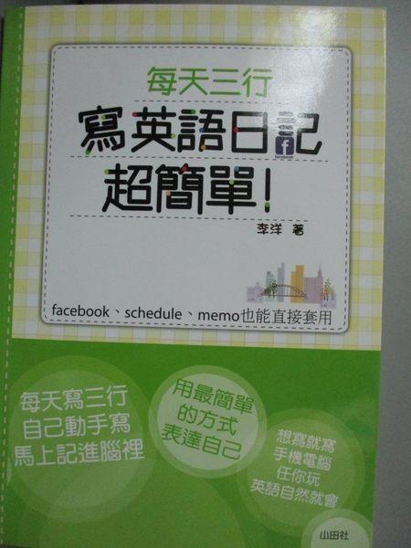 【書寶二手書T1/語言學習_NMD】每天三行,寫英語日記超簡單-facebook、schedule、memo_李洋