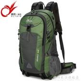 登山包男輕便防水旅游雙肩包超大容量旅行專業戶外背包女 科炫數位