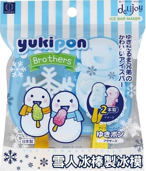 【現貨】日本製yukipon 雪人冰棒製冰模