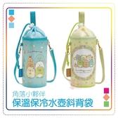 日本角落小夥伴水壺套附背帶角落生物水壺袋杯套水瓶袋防水斜背束口袋寶冷水壺袋