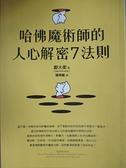 【書寶二手書T2/溝通_CSQ】哈佛魔術師的人心解密7法則_鄺大衛,  張明敏