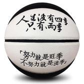 籃球 正品拼色防滑耐磨七號室外水泥地藍球