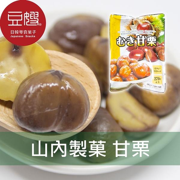 【豆嫂】日本人氣 山內製菓 香甜甘栗(270g)