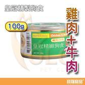 皇冠小狗罐-雞肉+牛肉100g【寶羅寵品】