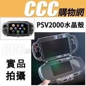 PSV 2000 水晶殼 - 保護殼  透明殼 保護套