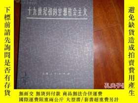 二手書博民逛書店罕見《十九世紀初的空想社會主義》1976年3月Y135958 出