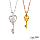 J'code真愛密碼 處女座守護-喬莉塔之魔法鑰匙黃金/純銀成對墜子(女金/男銀) 送項鍊