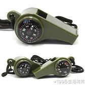 指南針 三合一指南針救生哨/溫度計 戶外常備多功能求生口哨 便攜帶掛繩 1995生活雜貨