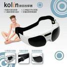 Kolin 歌林 眼部按摩器(9種模式)...