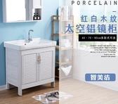 洗衣槽 陶瓷洗衣盆 太空鋁落地浴室櫃 一體洗臉池帶搓衣板水槽陽台衛生間全館免運  DF 維多
