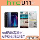 HTC U11 Plus 專用 9H 鋼...