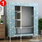 簡易布衣櫃現代簡約小戶型結實耐用宿舍出租房家用臥室收納櫃子 黛尼時尚精品