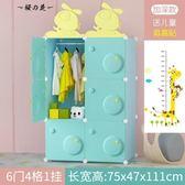 貝多拉兒童卡通經濟型寶寶衣柜簡約現代簡易嬰兒收納柜子組合塑料【櫻花本鋪】
