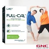 【GNC健安喜】LAC Full-Cal 優鎂鈣 30包/盒