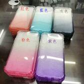 三星 S8 S8+ S9 S9+ 手機殼 軟硅膠 四角 氣囊 防摔 漸變色 透明 簡約 創意 保護殼 全包邊 耐磨 漸變殼
