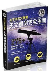 太平洋天文學會天文觀測完全指南:275  最實用的天文知識、觀星技巧、工具大全