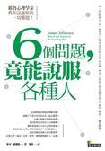 (二手書)6個問題,竟能說服各種人:耶魯心理學家教你迅速解決一切難題
