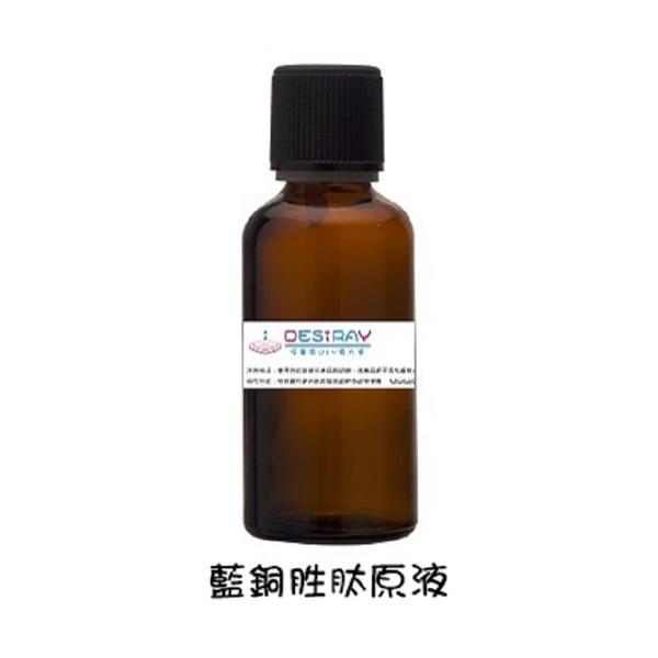 藍銅胜肽原液