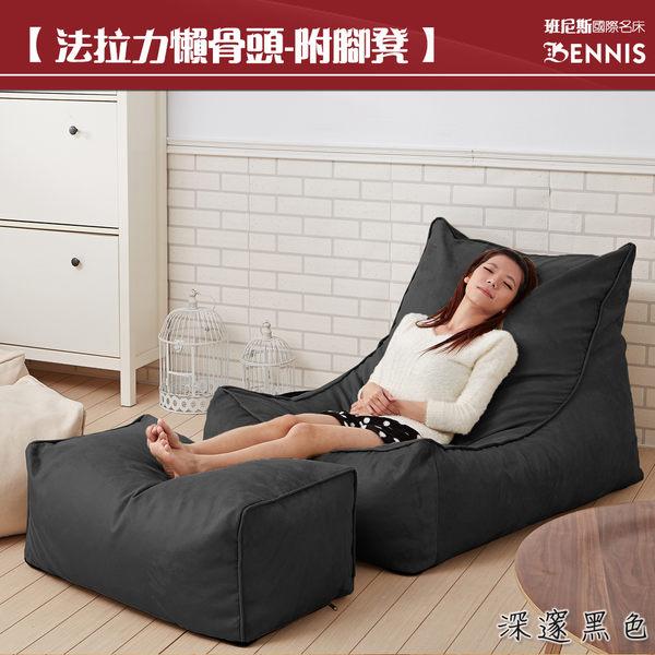 【班尼斯國際名床】~Feraray-法拉力‧頂級懶骨頭沙發+大椅凳組合《靠背型懶骨頭》