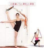 瑜伽拉筋帶一字馬開胯劈叉訓練帶韌帶壓腿柔軟舞蹈豎叉開度拉伸器