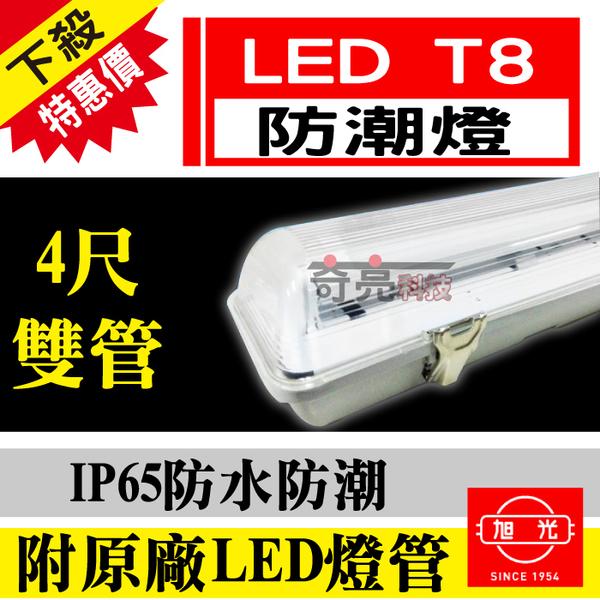 含稅特價【奇亮科技】旭光 LED T8 防潮燈 18Wx2 4尺雙管 附旭光LED燈管 IP65防水燈具 LED室外燈