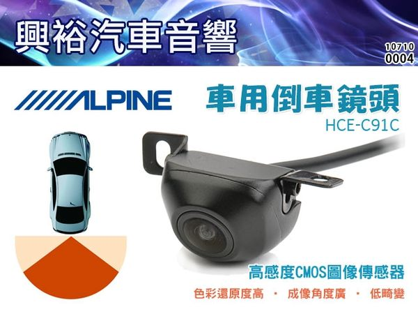 【ALPINE】高感度車用倒車鏡頭 HCE-C91C *自動白平衡.公司正品貨