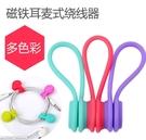 King*Shop~創意磁鐵耳麥式繞線器 手機耳機繞線器 集線器 硅膠 磁鐵理線器