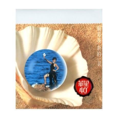 關菊英 華星40經典金唱片 新的一頁 CD 香港進口版 (購潮8)