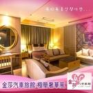 【台北】金莎汽車旅館-2人極簡奢華風房型3小時休息券