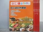 【書寶二手書T4/少年童書_RFK】小牛頓自然科學小百科-吃火鍋的熱體驗_船的故事等_共6本合售