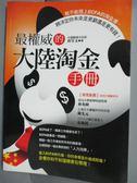 【書寶二手書T1/財經企管_KAX】最權威的大陸淘金手冊_黃昱文