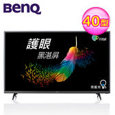 【BenQ】40型 黑湛屏護眼大型液晶顯示器+視訊盒(C40-500)