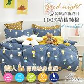 【FOCA萌寵當家藍】雙人 韓風設計100%精梳純棉四件式兩用被床包組