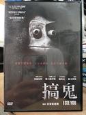 挖寶二手片-0B01-342-正版DVD-電影【搞鬼】-海倫杭特 猶大路伊斯(直購價)