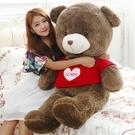 玩偶熊 公仔毛絨玩具熊玩偶布娃娃1.6米抱抱熊情人節禮物送女友TW【快速出貨八折鉅惠】