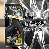 【愛車族】艷黑系列 鋁圈清潔劑-400ML (YARK)