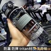 健身運動水杯男大號大容量水壺戶外防摔學生杯子便攜創意個性
