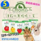 【zoo寵物商城】摩米MOMI》特級冷凍...