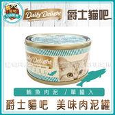 *~寵物FUN城市~*《Daily Delight 爵士貓吧》美味肉泥貓罐《鮪魚肉泥80g》幕斯貓罐