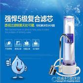 家用台式直飲凈水器家用廚房超濾凈水機自來水龍頭過濾器 概念3C旗艦店
