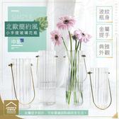 北歐風小手提玻璃花瓶 中款 清新簡約牆面透明花器玻璃瓶 插花花藝裝飾【AH0412】《約翰家庭百貨