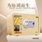保險柜 家用小型迷你保險箱辦公指紋密碼鑰匙防盜保管箱GB4880『M&G大尺碼』TW