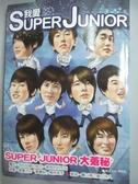 【書寶二手書T6/影視_HGY】我愛SUPER JUNIOR_SUPER JUNIOR 研究會