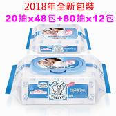 (20抽x48包+80抽x12包) 貝恩 EDI 超純水 超厚 超含水 嬰兒保養柔濕巾(濕紙巾)