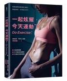 一起炫耀,今天運動了:跟著國際超模增肌減脂,變瘦變美,你就是女神!【城邦讀書花園】