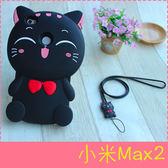 【萌萌噠】Xiaomi 小米 Max2  韓國卡通 立體招財貓保護殼 全包矽膠軟殼 手機殼 附小吊飾+同款掛繩